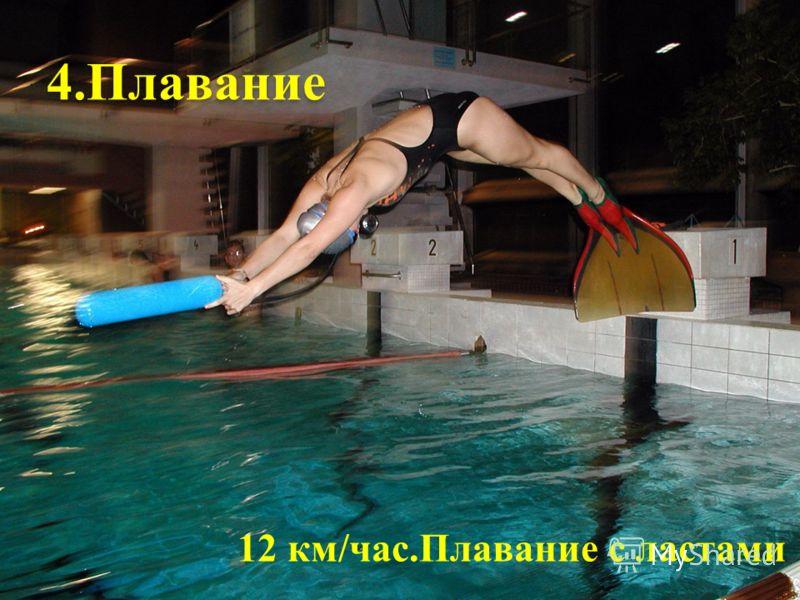 12 км/час.Плавание с ластами 4.Плавание