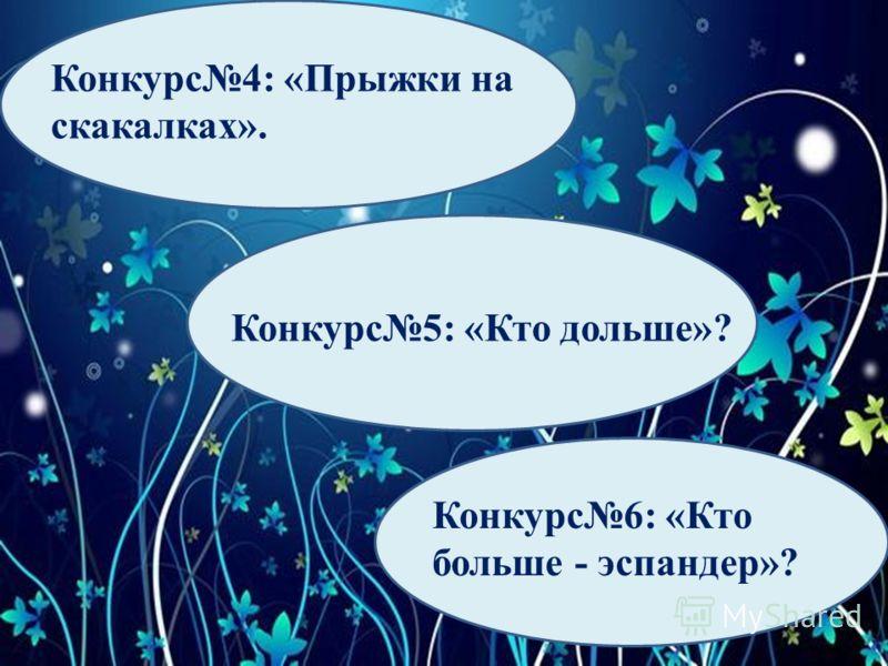 Конкурс4: «Прыжки на скакалках». Конкурс5: «Кто дольше»? Конкурс6: «Кто больше - эспандер»?