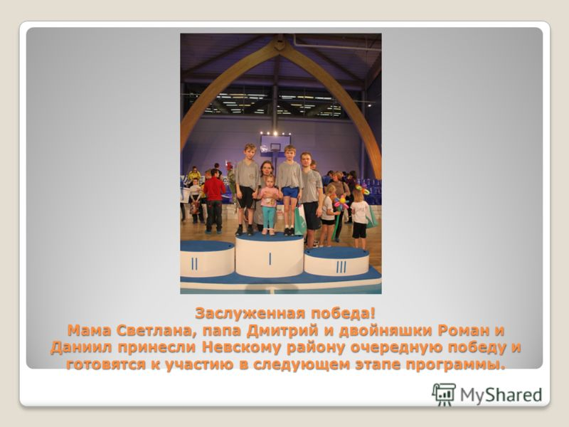 Заслуженная победа! Мама Светлана, папа Дмитрий и двойняшки Роман и Даниил принесли Невскому району очередную победу и готовятся к участию в следующем этапе программы.