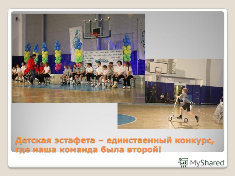 Детская эстафета – единственный конкурс, где наша команда была второй!