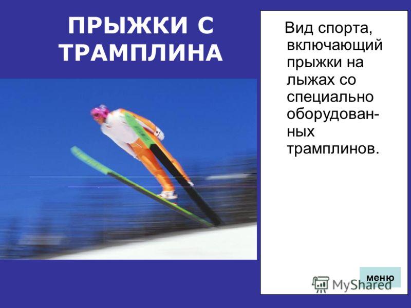 ГОРНОЛЫЖНЫЙ СПОРТ Горнолыжный спорт - спуск с гор на специальных лыжах. Вид спорта, а также популярный вид активного отдыха миллионов людей по всему миру. меню