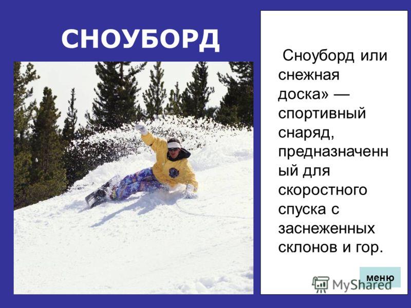 ПРЫЖКИ С ТРАМПЛИНА Вид спорта, включающий прыжки на лыжах со специально оборудован- ных трамплинов. меню