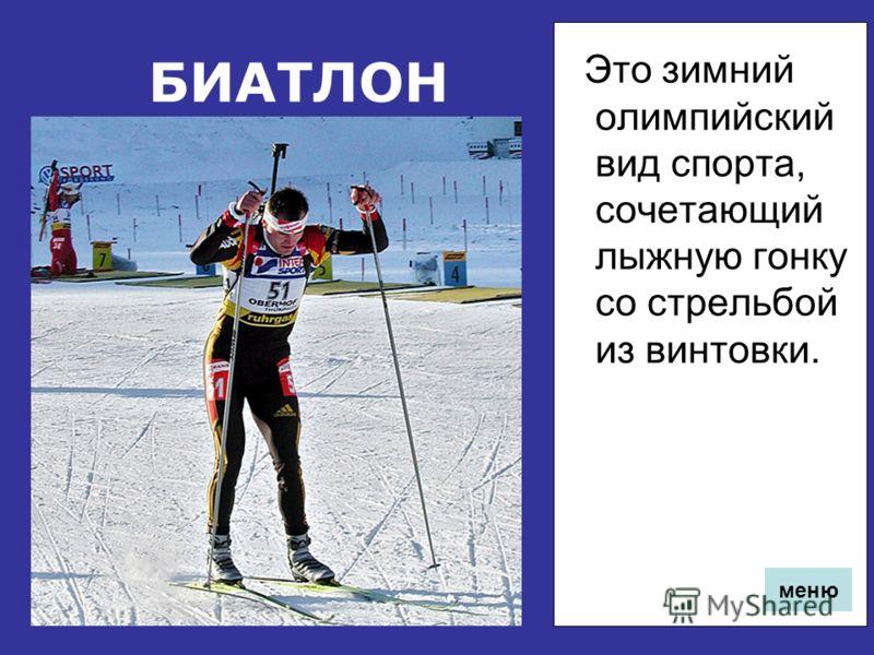 КОНЬКОБЕЖНЫЙ СПОРТ Скоростной бег на коньках вид спорта, в котором необходимо как можно быстрее преодолевать определённую дистанцию на ледовом стадионе по замкнутому кругу. меню