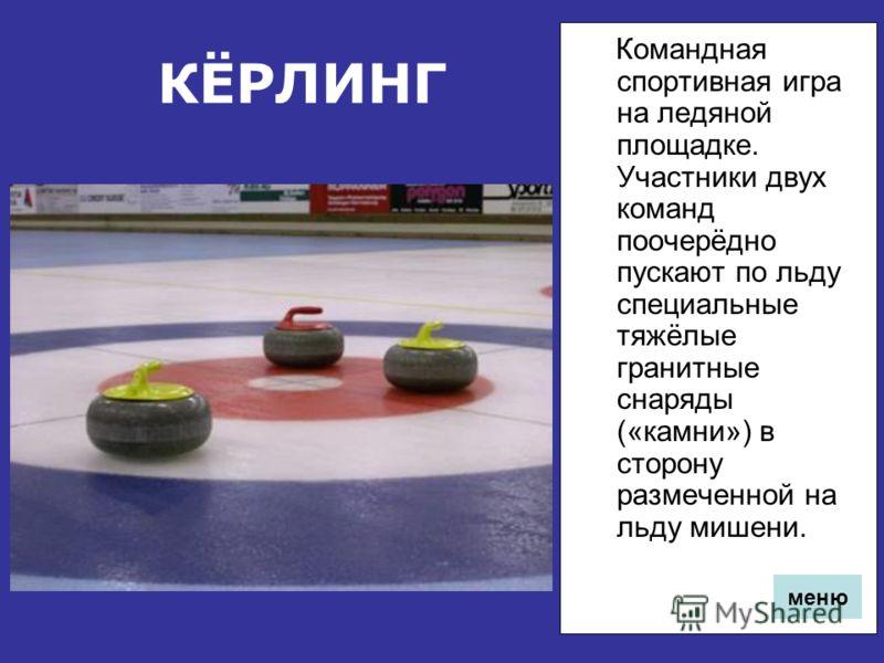 ФИГУРНОЕ КАТАНИЕ Это зимний вид спорта, в котором спортсмены перемещают ся на коньках по льду с выполнением дополнитель- ных элементов, чаще всего под музыку. меню
