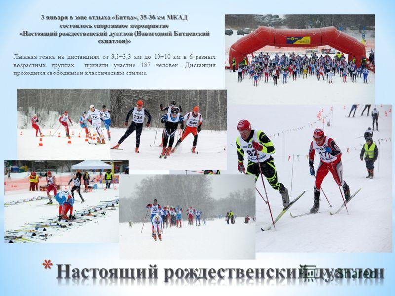 3 января в зоне отдыха «Битца», 35-36 км МКАД состоялось спортивное мероприятие «Настоящий рождественский дуатлон (Новогодний Битцевский скиатлон)» Лыжная гонка на дистанциях от 3,3+3,3 км до 10+10 км в 6 разных возрастных группах приняли участие 187