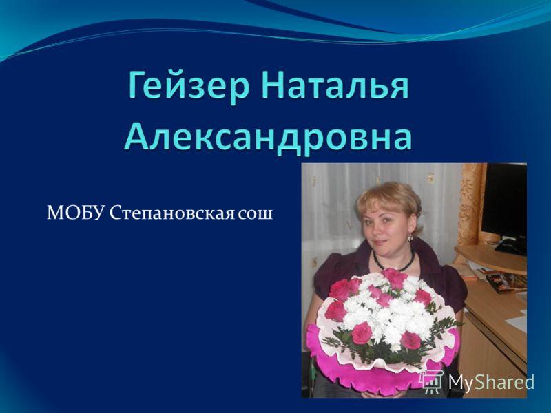 МОБУ Степановская сош