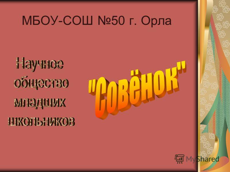 МБОУ-СОШ 50 г. Орла