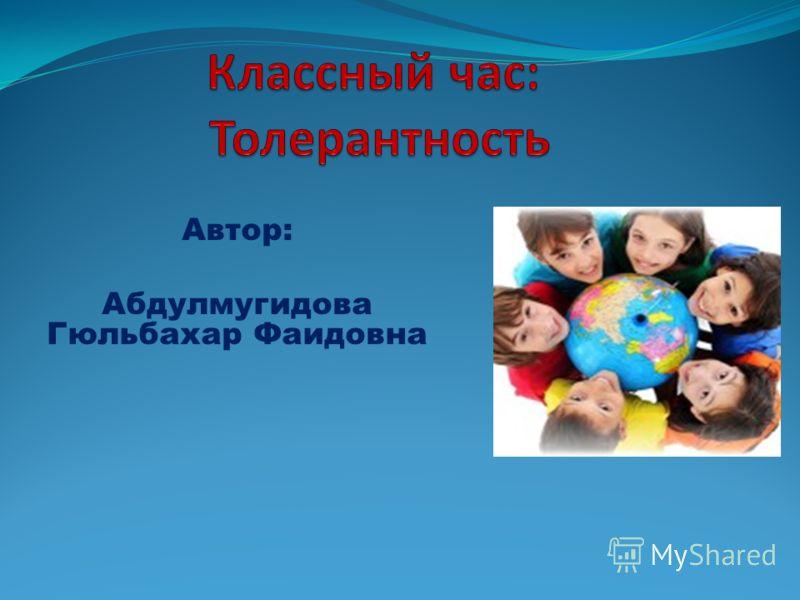 Автор: Абдулмугидова Гюльбахар Фаидовна