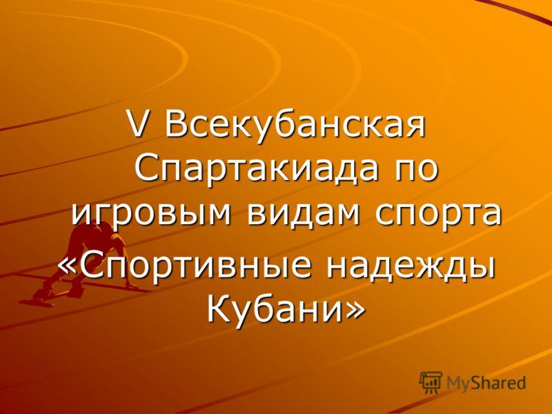V Всекубанская Спартакиада по игровым видам спорта «Спортивные надежды Кубани»