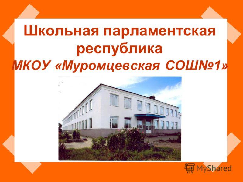 Школьная парламентская республика МКОУ «Муромцевская СОШ1» Эмблема или фото