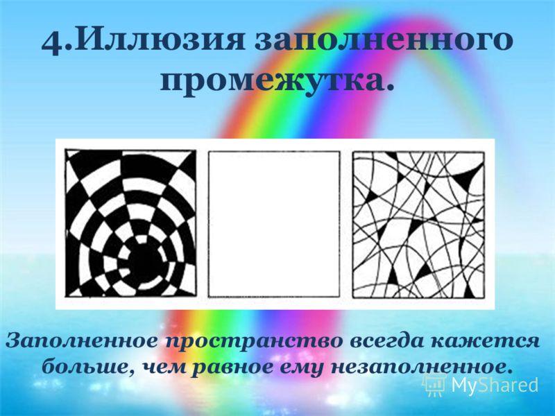 4.Иллюзия заполненного промежутка. Заполненное пространство всегда кажется больше, чем равное ему незаполненное.