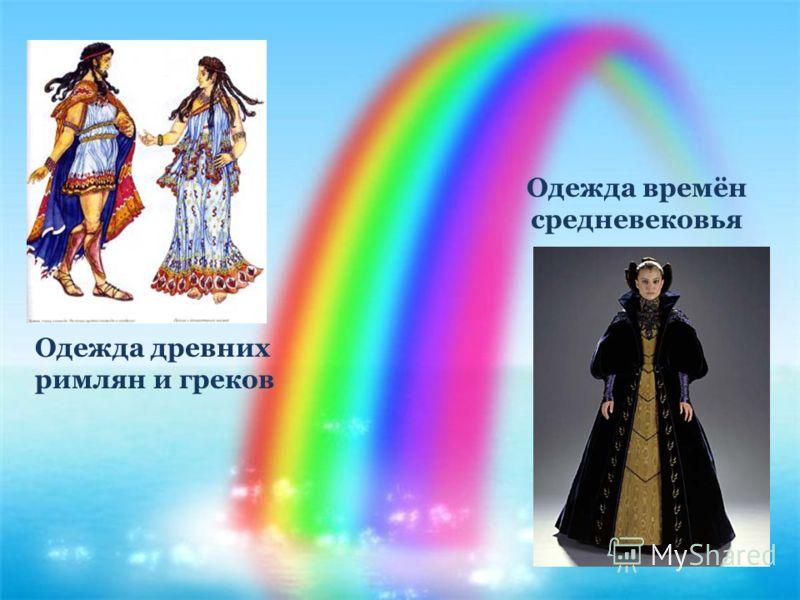Одежда древних римлян и греков Одежда времён средневековья