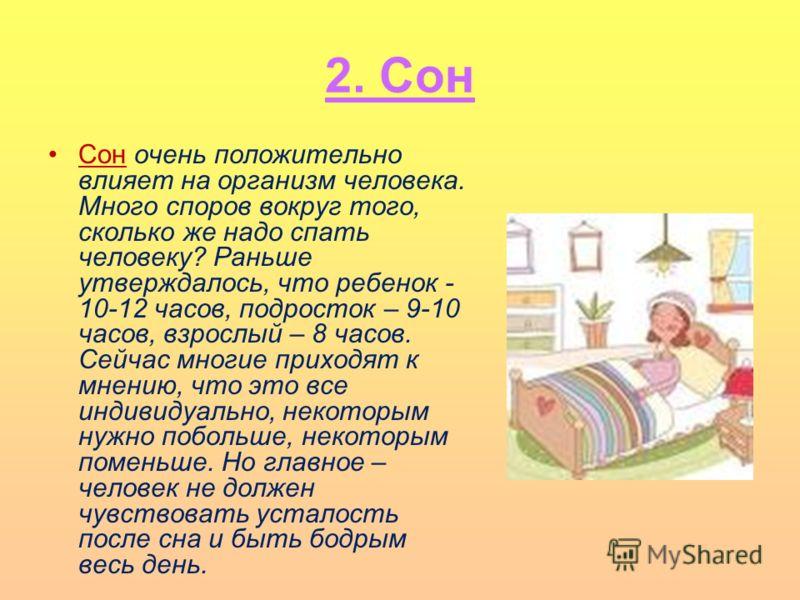 Известны коды пищевых добавок, которым по воздействию на организм человека можно дать следующие характеристики: (распечатать и раздать детям Запрещенные – Е103, Е105, Е111, Е121, Е123, Е125, Е126, Е130, Е152. Опасные – Е102, Е110, Е120, Е124, Е127. П