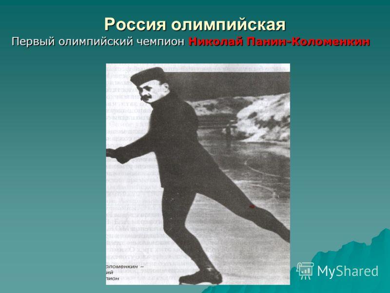 Россия олимпийская Первый олимпийский чемпион Николай Панин-Коломенкин