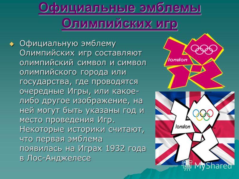 Официальные эмблемы Олимпийских игр Официальную эмблему Олимпийских игр составляют олимпийский символ и символ олимпийского города или государства, где проводятся очередные Игры, или какое- либо другое изображение, на ней могут быть указаны год и мес