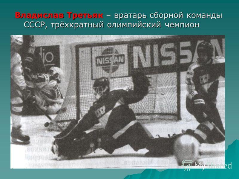 Владислав Третьяк – вратарь сборной команды СССР, трёхкратный олимпийский чемпион