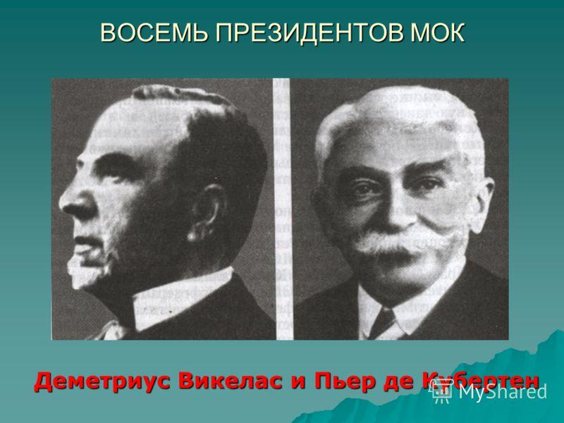 ВОСЕМЬ ПРЕЗИДЕНТОВ МОК Деметриус Викелас и Пьер де Кубертен