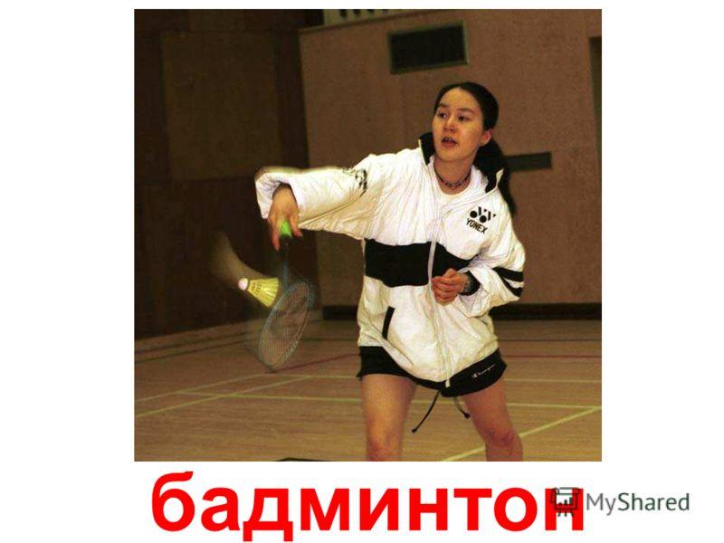 настольный теннис Настольный теннис.