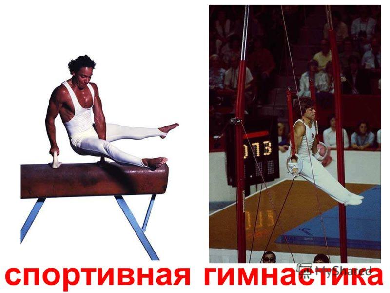 художественная гимнастика Художественная гимнастика.