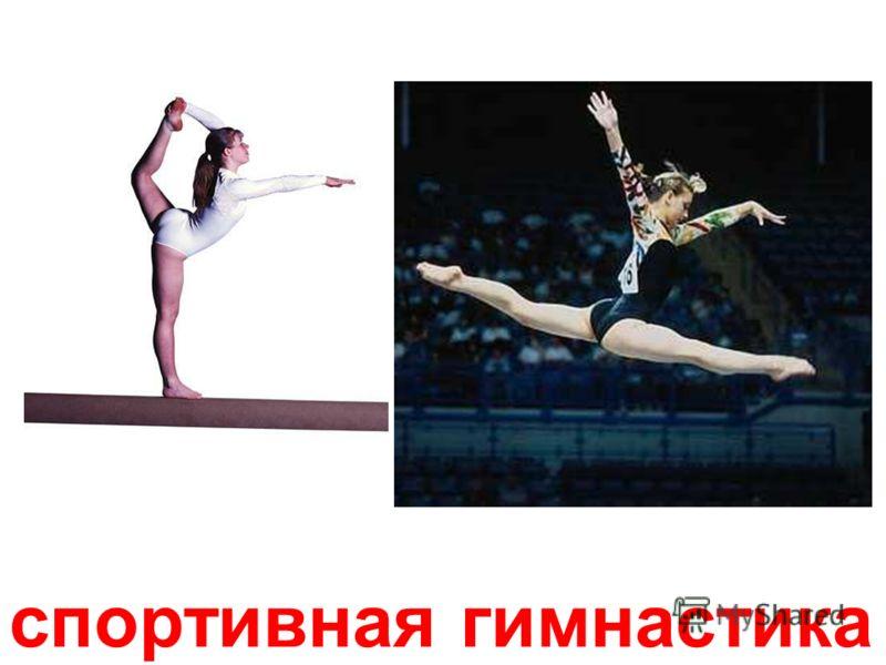 спортивная гимнастика Спортивная гимнастика.