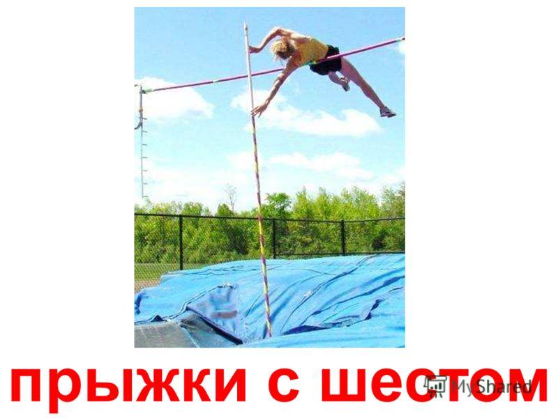 прыжки в высоту Прыжки в высоту.