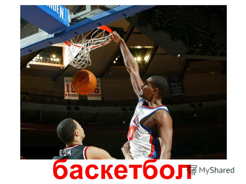 спорт Спорт. 900igr.net