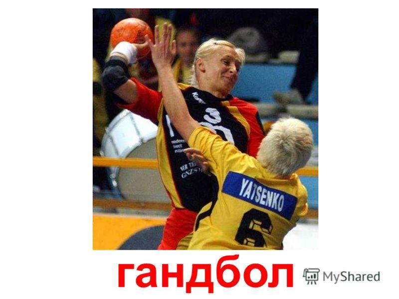 волейбол Волейбол.