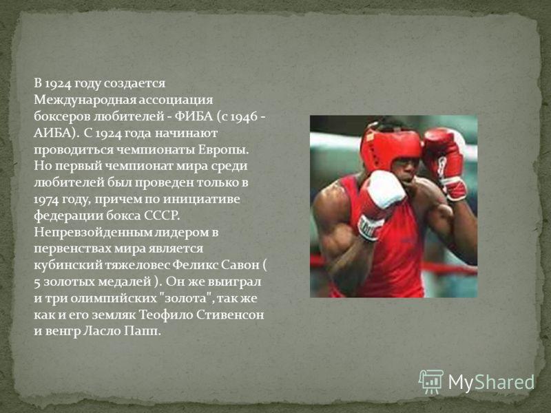 Любительский бокс впервые заявил о себе в мировом масштабе на Олимпийских играх в Сент- Луисе в 1904 году. Интересный факт: боксер, завоевавший золотую медаль, мог вступить в борьбу за