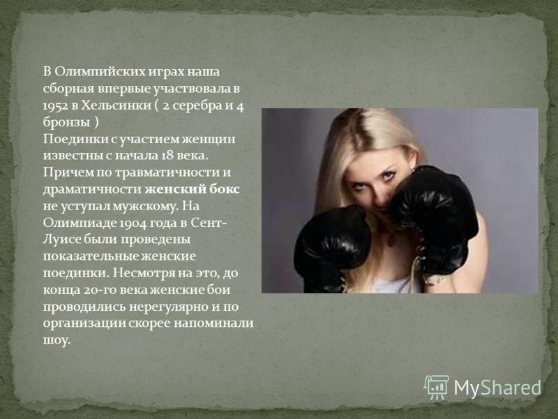 Иван Граве в 1913 году был объявлен первым чемпионом России, после того, как опубликовал в газетах вызов всем желающим сразиться с ним, и победил трех добровольцев, а в 1915 были разработаны первые в России правила проведения боксерских поединков.