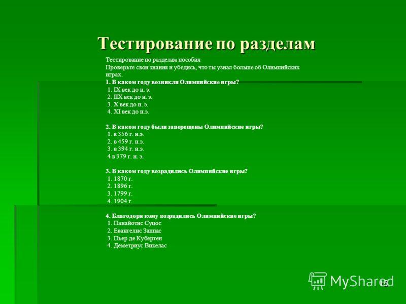 Десятый раздел Герои отечественного спорта. 14