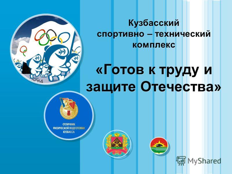 Кузбасский спортивно – технический комплекс «Готов к труду и защите Отечества»