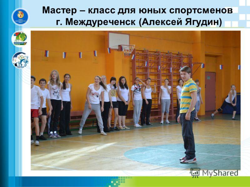 Мастер – класс для юных спортсменов г. Междуреченск (Алексей Ягудин)