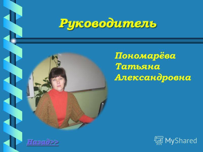 Пономарёва Татьяна Александровна