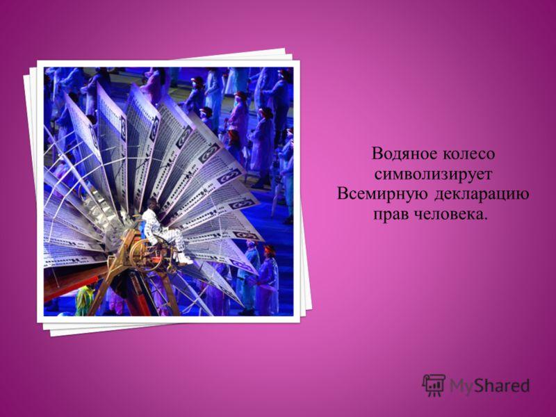 Водяное колесо символизирует Всемирную декларацию прав человека.