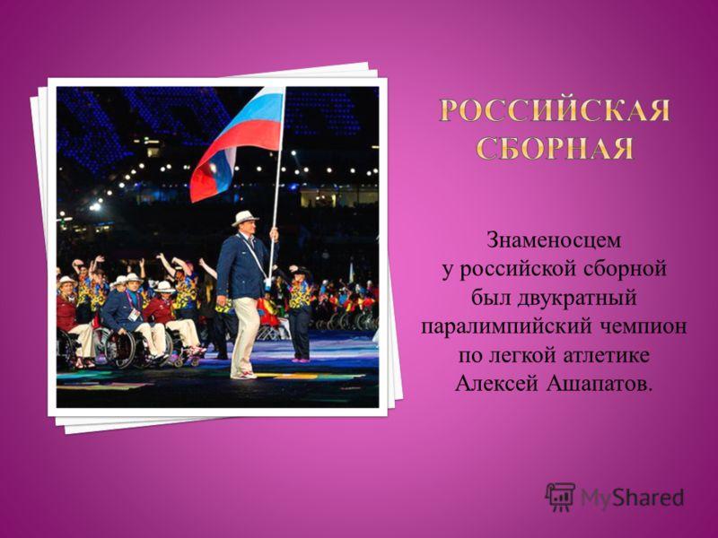 Знаменосцем у российской сборной был двукратный паралимпийский чемпион по легкой атлетике Алексей Ашапатов.