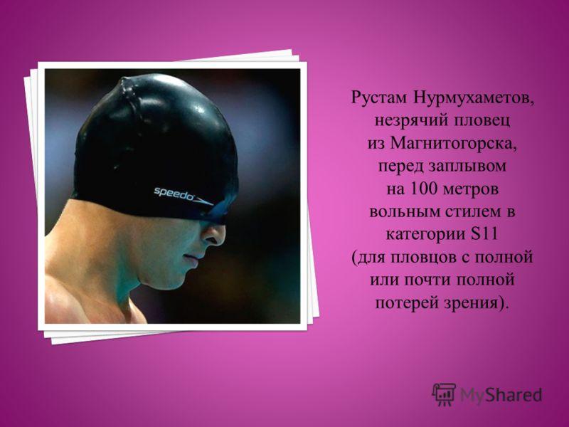 Рустам Нурмухаметов, незрячий пловец из Магнитогорска, перед заплывом на 100 метров вольным стилем в категории S11 (для пловцов с полной или почти полной потерей зрения).