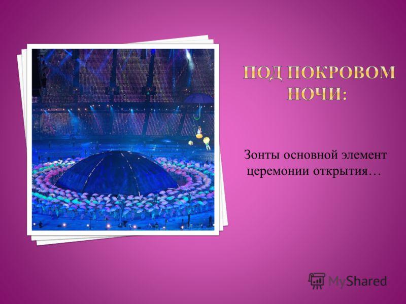 Зонты основной элемент церемонии открытия…