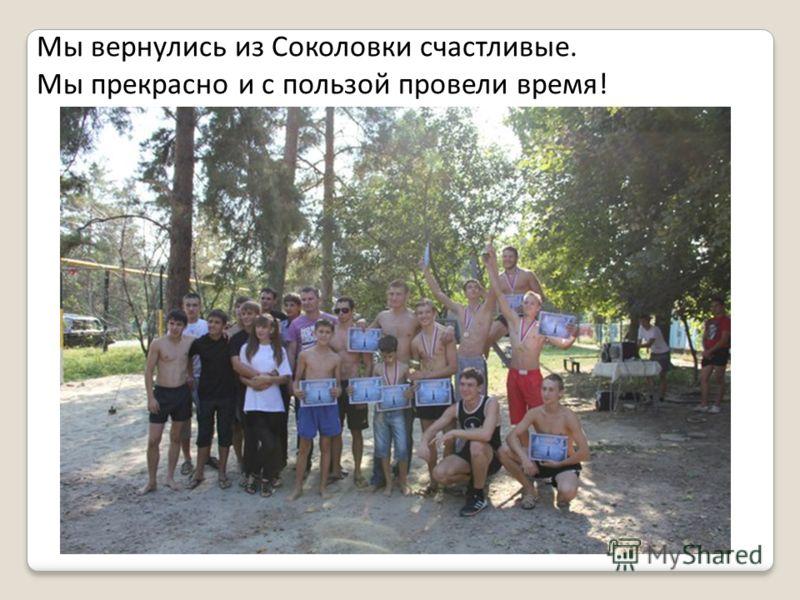 Мы вернулись из Соколовки счастливые. Мы прекрасно и с пользой провели время!