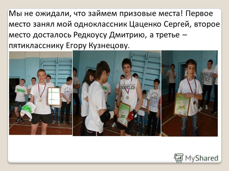 Мы не ожидали, что займем призовые места! Первое место занял мой одноклассник Цаценко Сергей, второе место досталось Редкоусу Дмитрию, а третье – пятикласснику Егору Кузнецову.