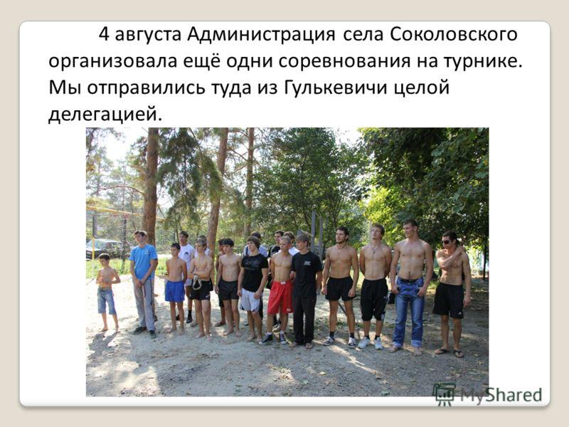 4 августа Администрация села Соколовского организовала ещё одни соревнования на турнике. Мы отправились туда из Гулькевичи целой делегацией.