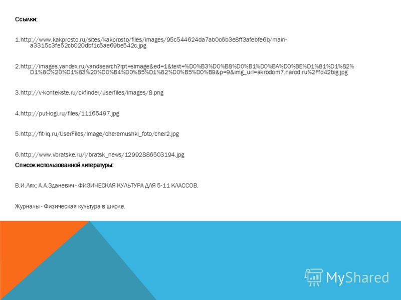 Ссылки: 1.http://www.kakprosto.ru/sites/kakprosto/files/images/95c544624da7ab0c6b3e8ff3afebfe6b/main- a3315c3fe52cb020dbf1c5ae69be542c.jpg 2.http://images.yandex.ru/yandsearch?rpt=simage&ed=1&text=%D0%B3%D0%B8%D0%B1%D0%BA%D0%BE%D1%81%D1%82% D1%8C%20%