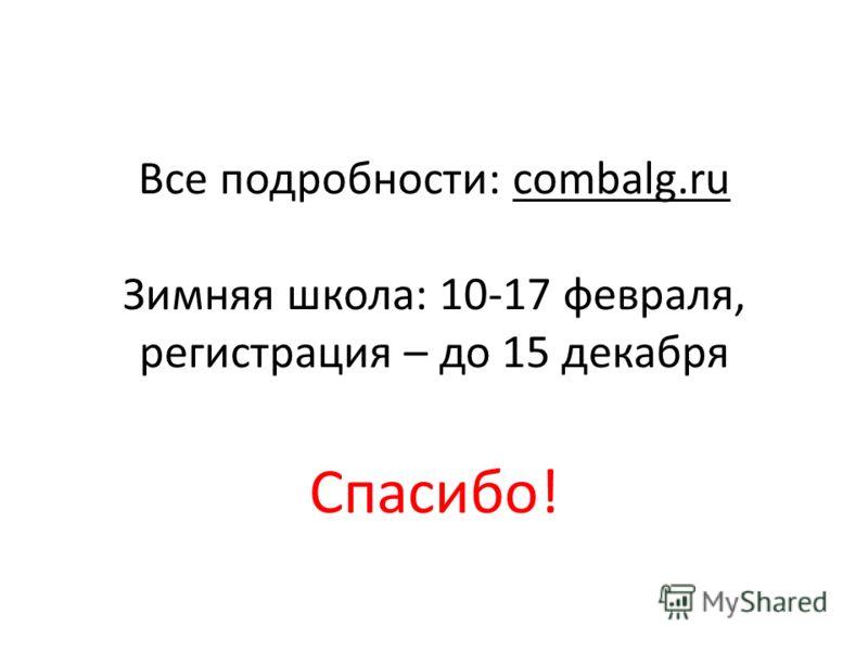 Все подробности: combalg.ru Зимняя школа: 10-17 февраля, регистрация – до 15 декабря Спасибо!