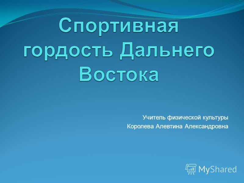 Учитель физической культуры Королева Алевтина Александровна