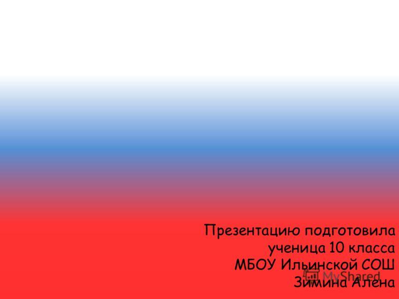 Презентацию подготовила ученица 10 класса МБОУ Ильинской СОШ Зимина Алена