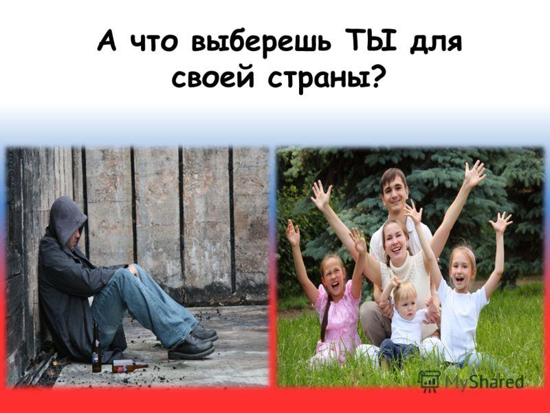 А что выберешь ТЫ для своей страны?