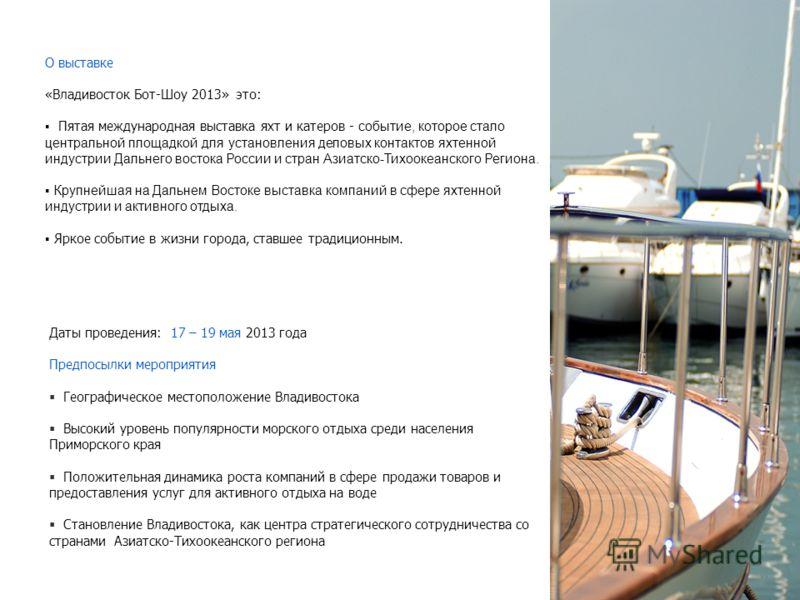 О выставке «Владивосток Бот-Шоу 2013» это: Пятая международная выставка яхт и катеров - событие, которое стало центральной площадкой для установления деловых контактов яхтенной индустрии Дальнего востока России и стран Азиатско-Тихоокеанского Региона