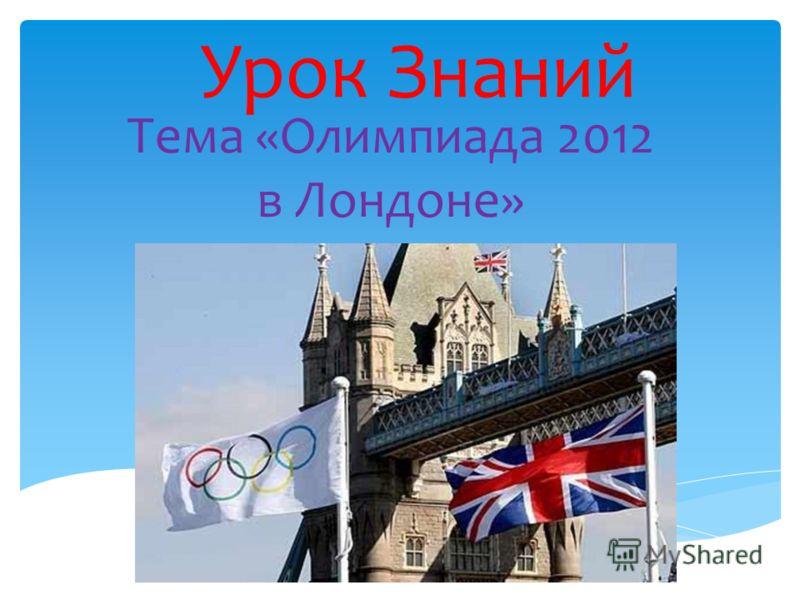 Урок Знаний Тема «Олимпиада 2012 в Лондоне»