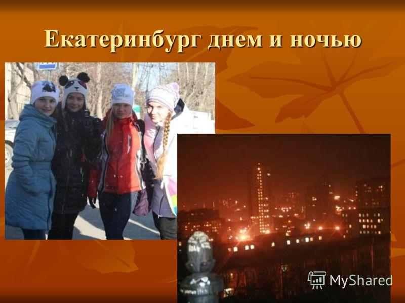 Екатеринбург днем и ночью