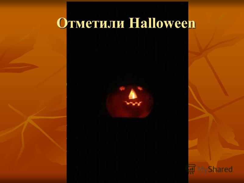 Отметили Halloween