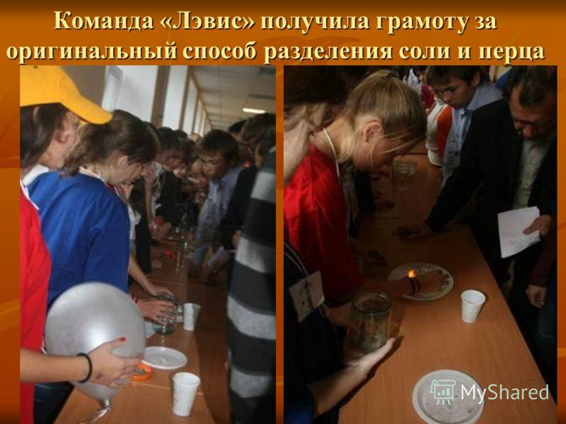 Команда «Лэвис» получила грамоту за оригинальный способ разделения соли и перца